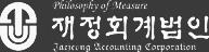재정회계법인