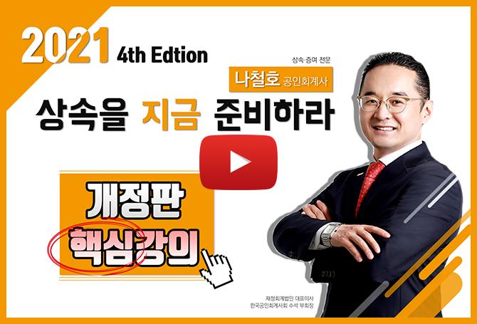 ´상속을 지금 준비하라´ 저자 나철호 공인회계사∙세무사 핵심특강